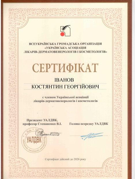 Сертификат_Ассоциации_дерматовенерологии_Украины_КГИ